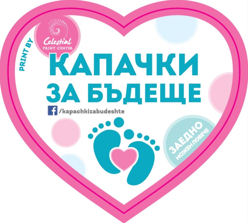 Софиямед дари близо 300кг пластмасови капачки за благотворителната кампания