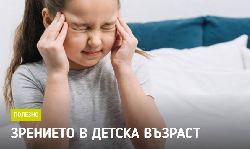 ЗРЕНИЕТО В ДЕТСКА ВЪЗРАСТ
