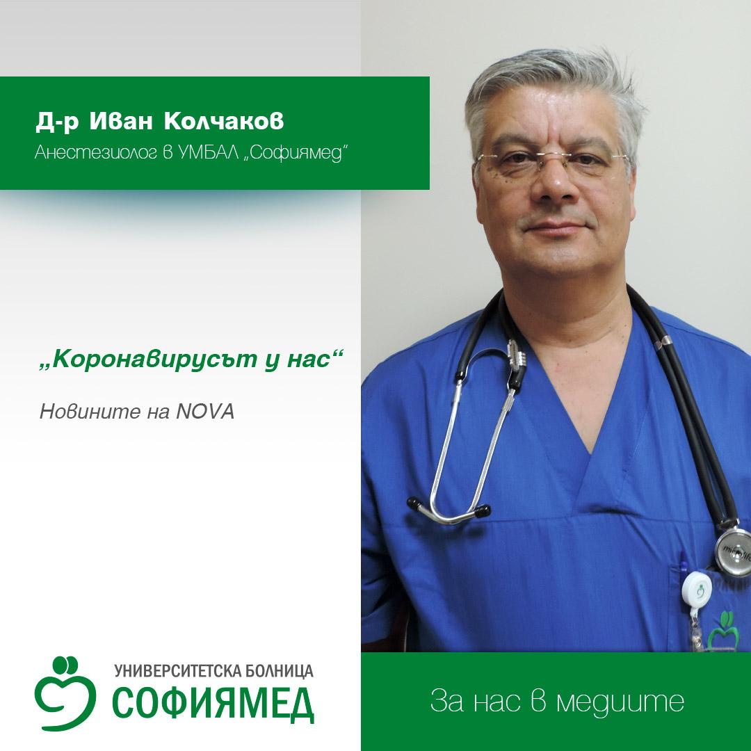 Анестезиологът д-р Иван Колчаков с коментар за репортаж на NOVA, относно лечението на пациенти с COVID-19