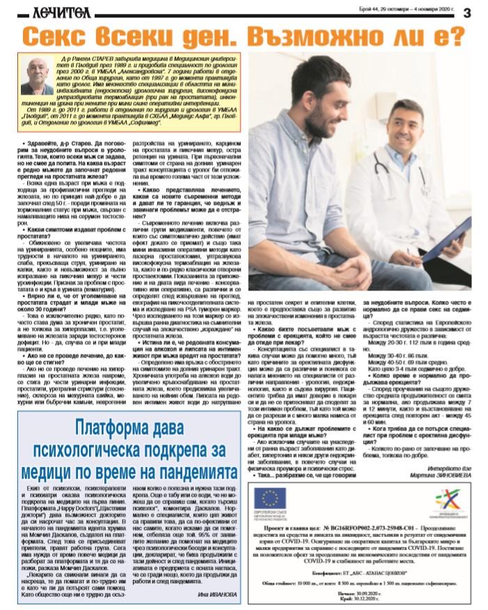 """Медицински комплекс """"Софиямед"""" е официален партньор на SOFIA OPEN"""