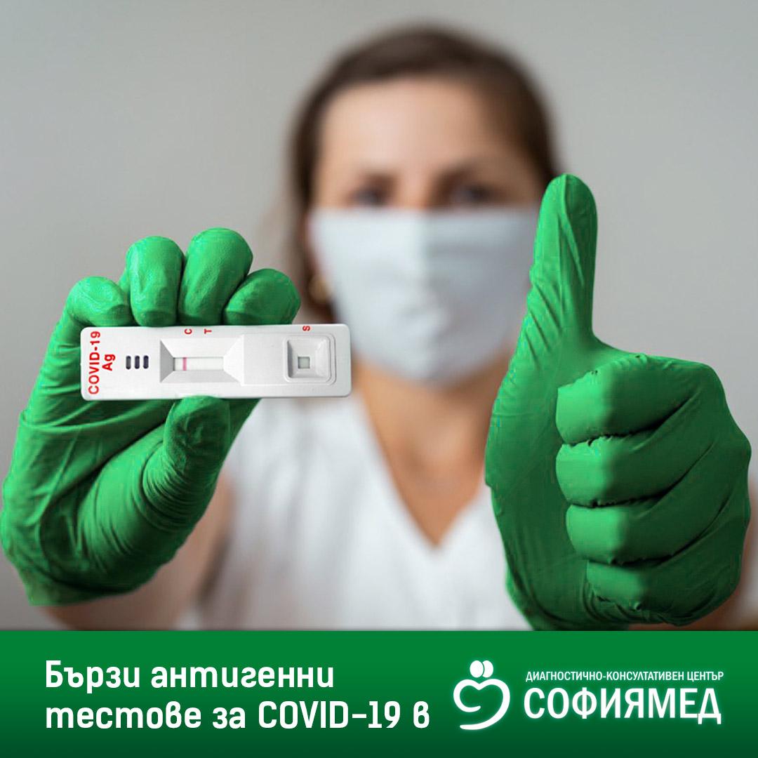 """""""Софиямед"""" с бърз антигенен тест за COVID-19"""