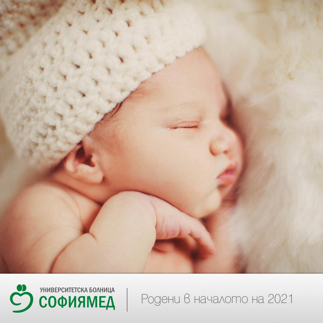 """Първото бебе за 2021г. , родено в УМБАЛ """"Софиямед"""" е момче"""