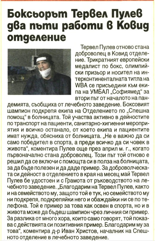Боксьорът Тервел Пулев два пъти работи в Ковид отделение