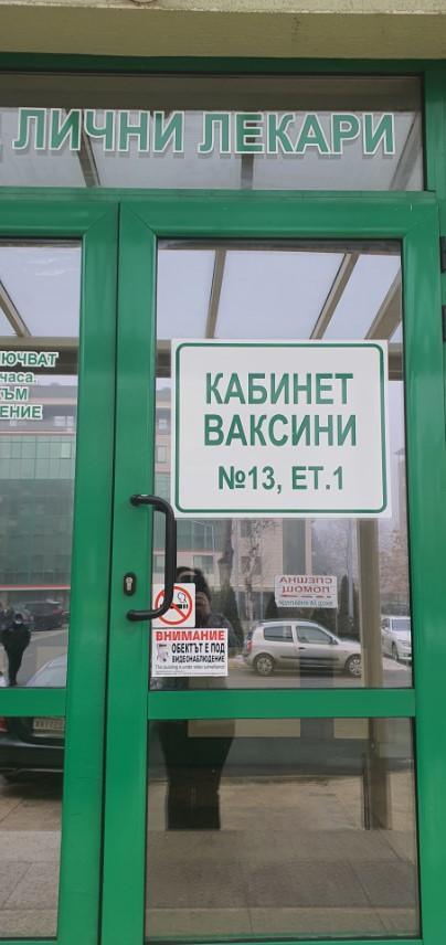"""ДКЦ """"Софиямед"""" със """"зелен коридор"""" за ваксиниране срещу COVID-19 в неделя"""
