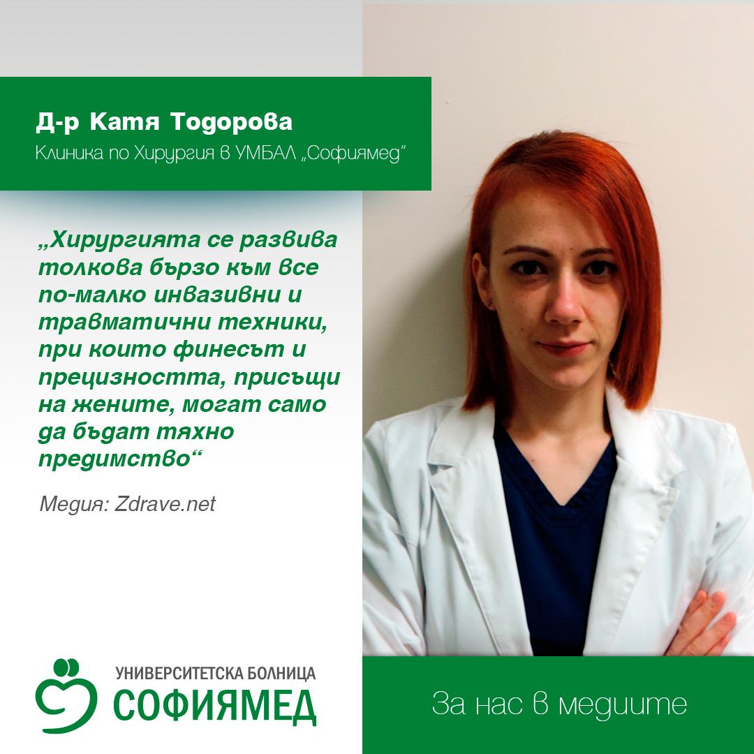 Д-р Катя Тодорова: Хирургията се развива толкова бързо към все по-малко инвазивни и травматични техники, при които финесът и прецизността, присъщи на жените, могат само да бъдат тяхно предимство