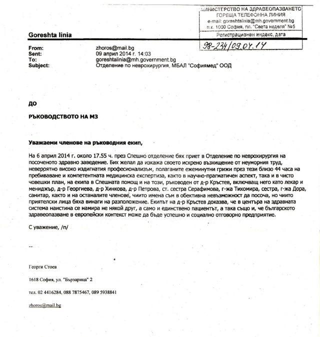 Благодарствено писмо към екипа на отделението по гастроентерология