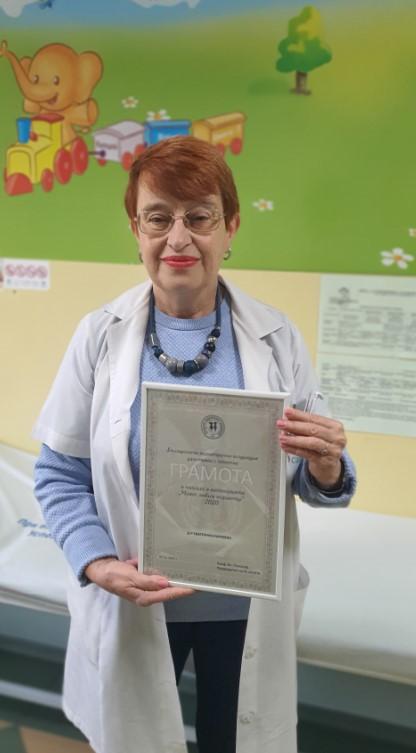 Д-р Екатерина Бърлиеваполучи приза, с който бе отличена през декември 2020г.