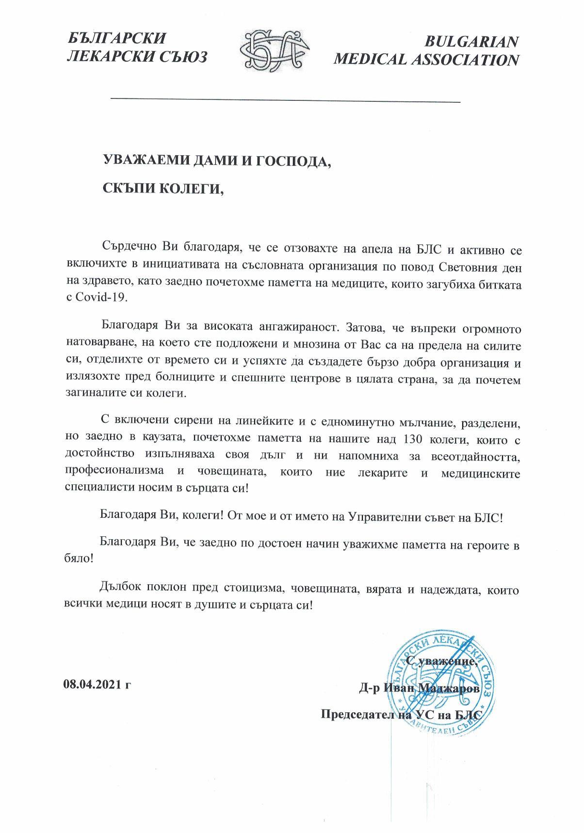 Благодарствено писмо от председателя на БЛС д-р Иван Маджаров