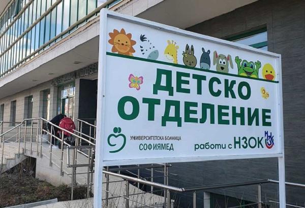 """Пациентка: Лекарите в УМБАЛ """"Софиямед"""" спасиха двете ми деца и мен"""