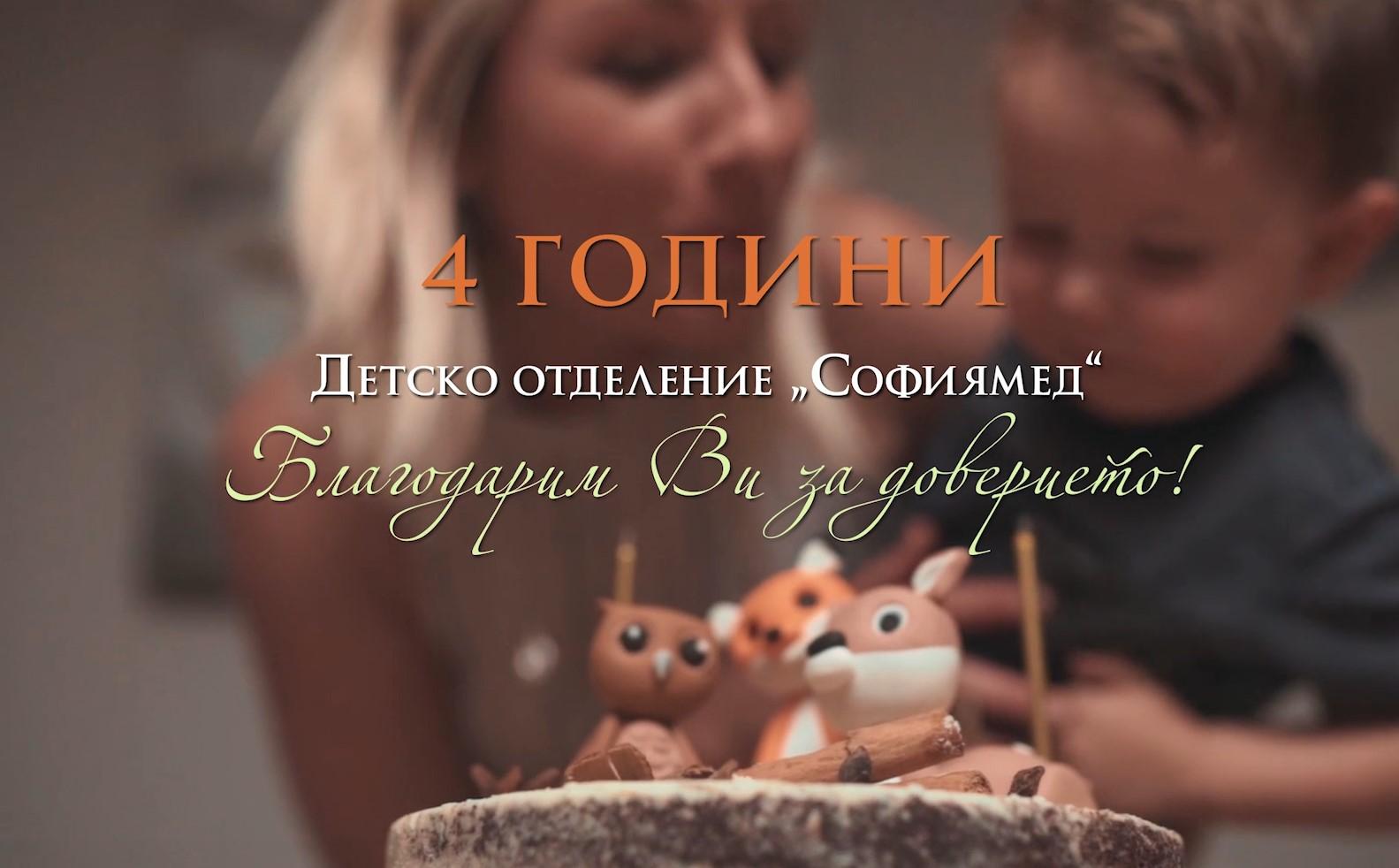 Честит 4-ти рожден ден на Детско отделение на УМБАЛ