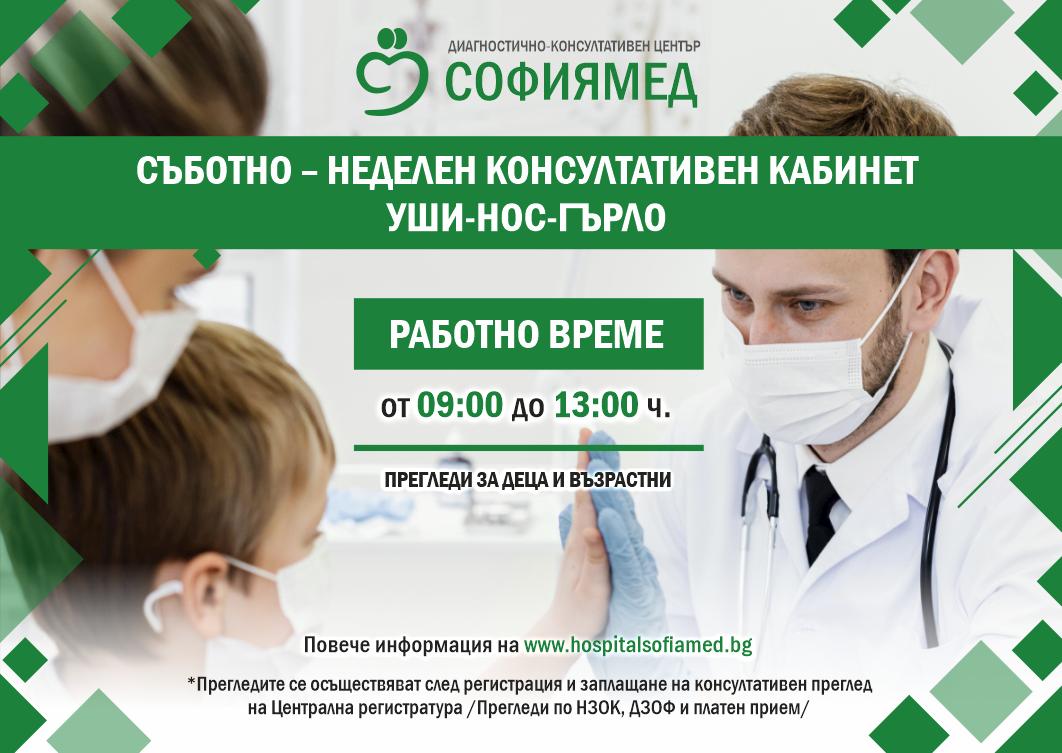 """ДКЦ """"СОФИЯМЕД"""" с VIP хематологичен пакет"""