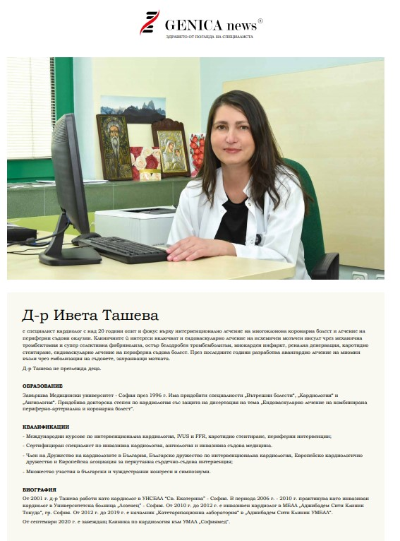 "Слави Трифонов на профилактични прегледи в ""Софиямед"""