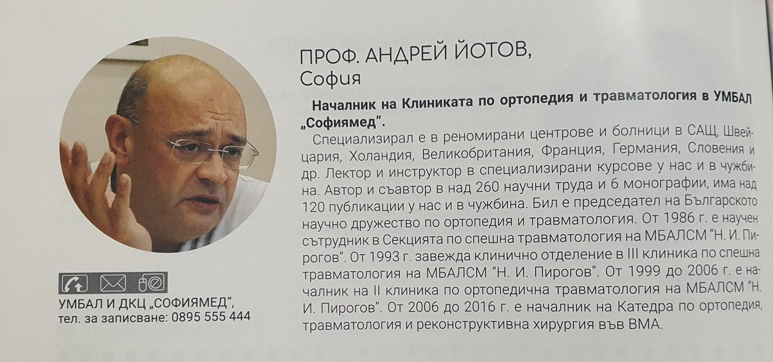 20 лекари от УМБАЛ Софиямед отличени в класацията
