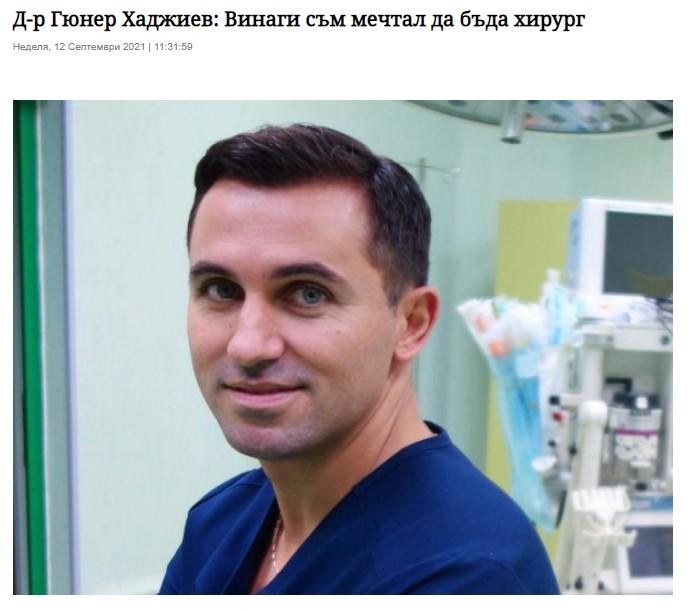 Д-р Гюнер Хаджиев: Винаги съм мечтал да бъда хирург
