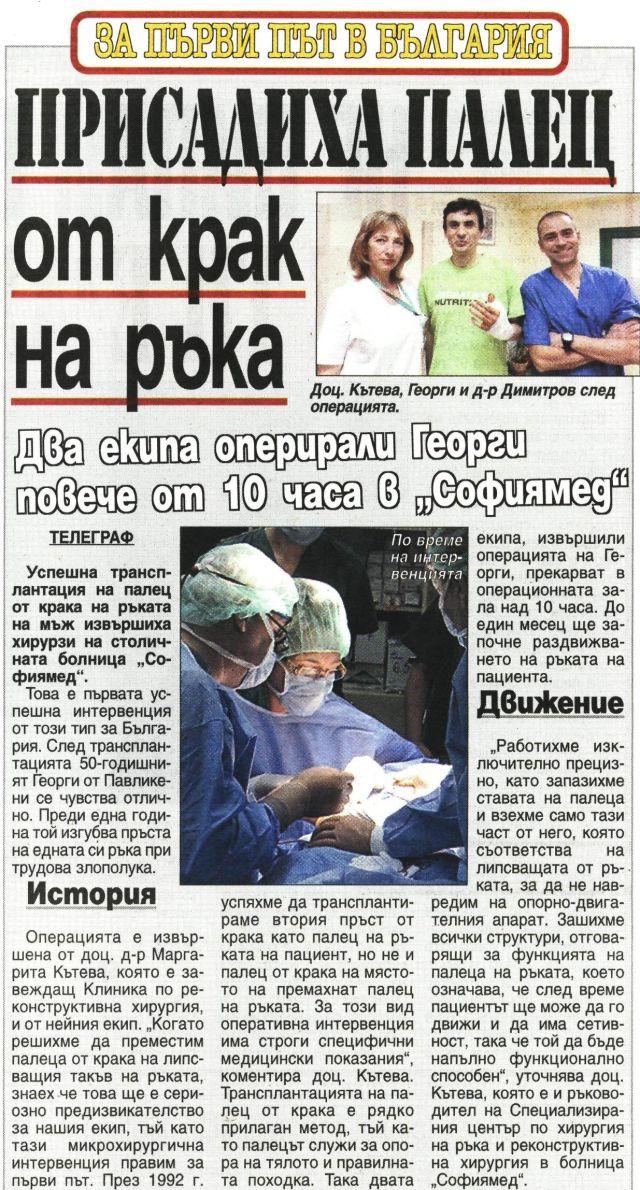 Доц.д-р Маргарита Кътева в репортаж за