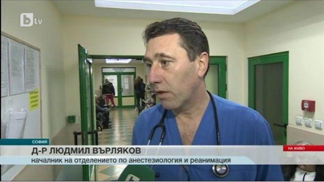 Д-р Върляков коментира в ефира на БТВ символичните протестни действия в УМБАЛ