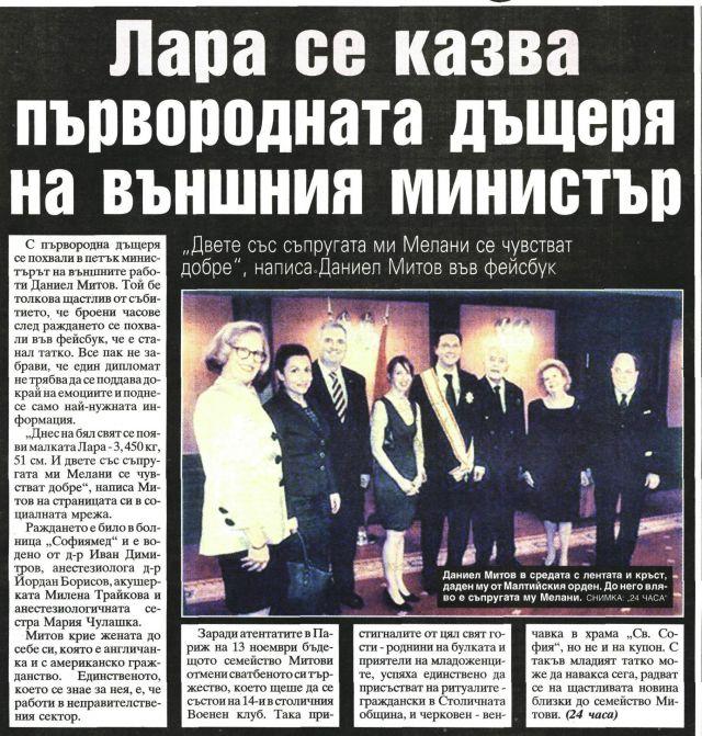 "Новини - Болница ""Софиямед"""