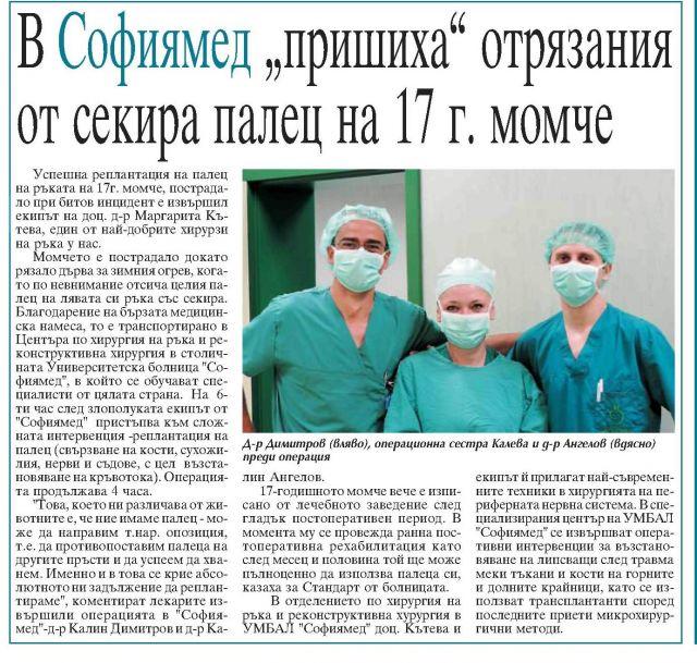 """В Софиямед """"пришиха"""