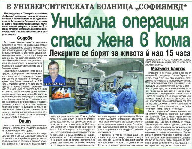 Уникална операция спаси жена в кома