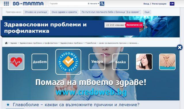 Д-р Икономов отговаря на Вашите въпроси в най-новия проект на CREDOWEB и BG-MAMMA!