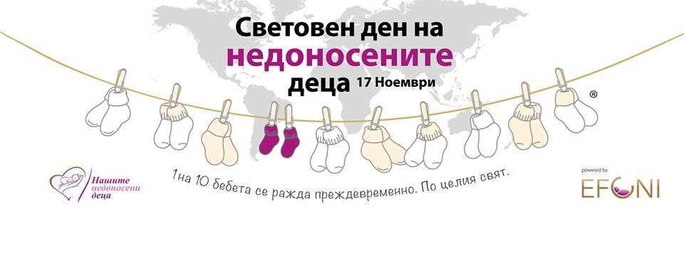 Международен ден на патологията!
