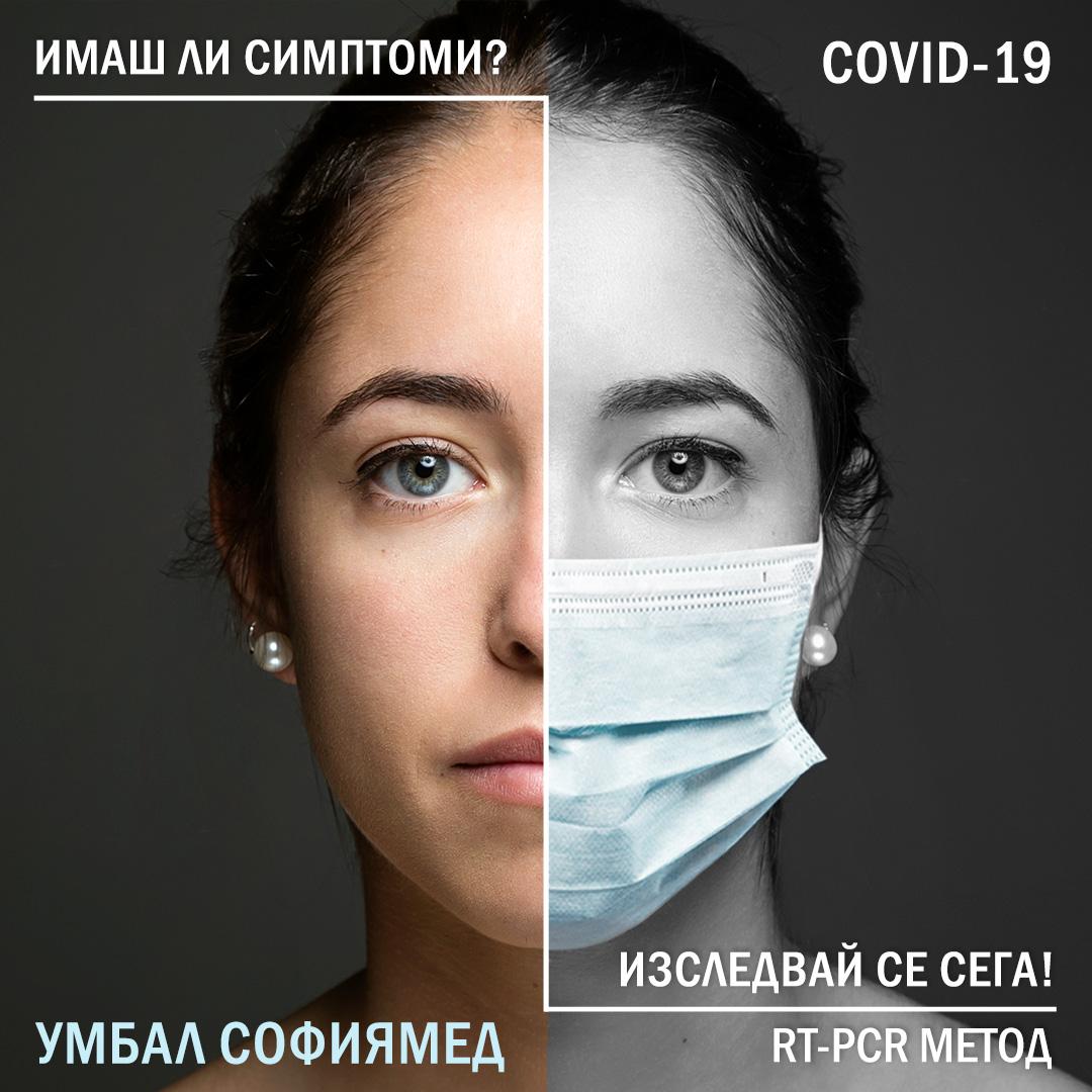 Диагностични тестове за коронавирус с PCR метод