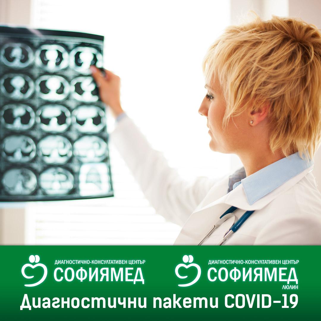 COVID-19 диагностични пакети