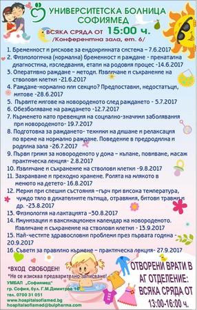 """Безплатното Училище за родители на """"Софиямед"""" продължава с нова програма и през лятото"""