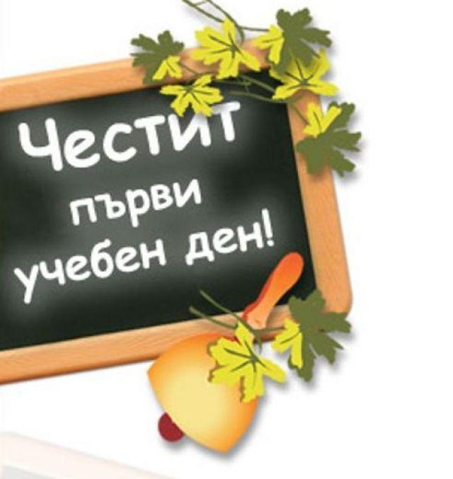 """Безплатни прегледи за деца и ученици в ДКЦ """"Софиямед"""" по случай 15-ти септември"""