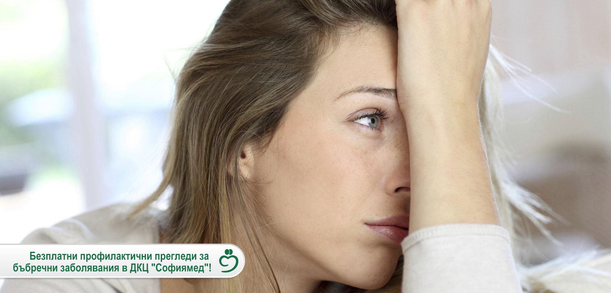 Безплатни профилактични прегледи за бъбречни заболявания в ДКЦ