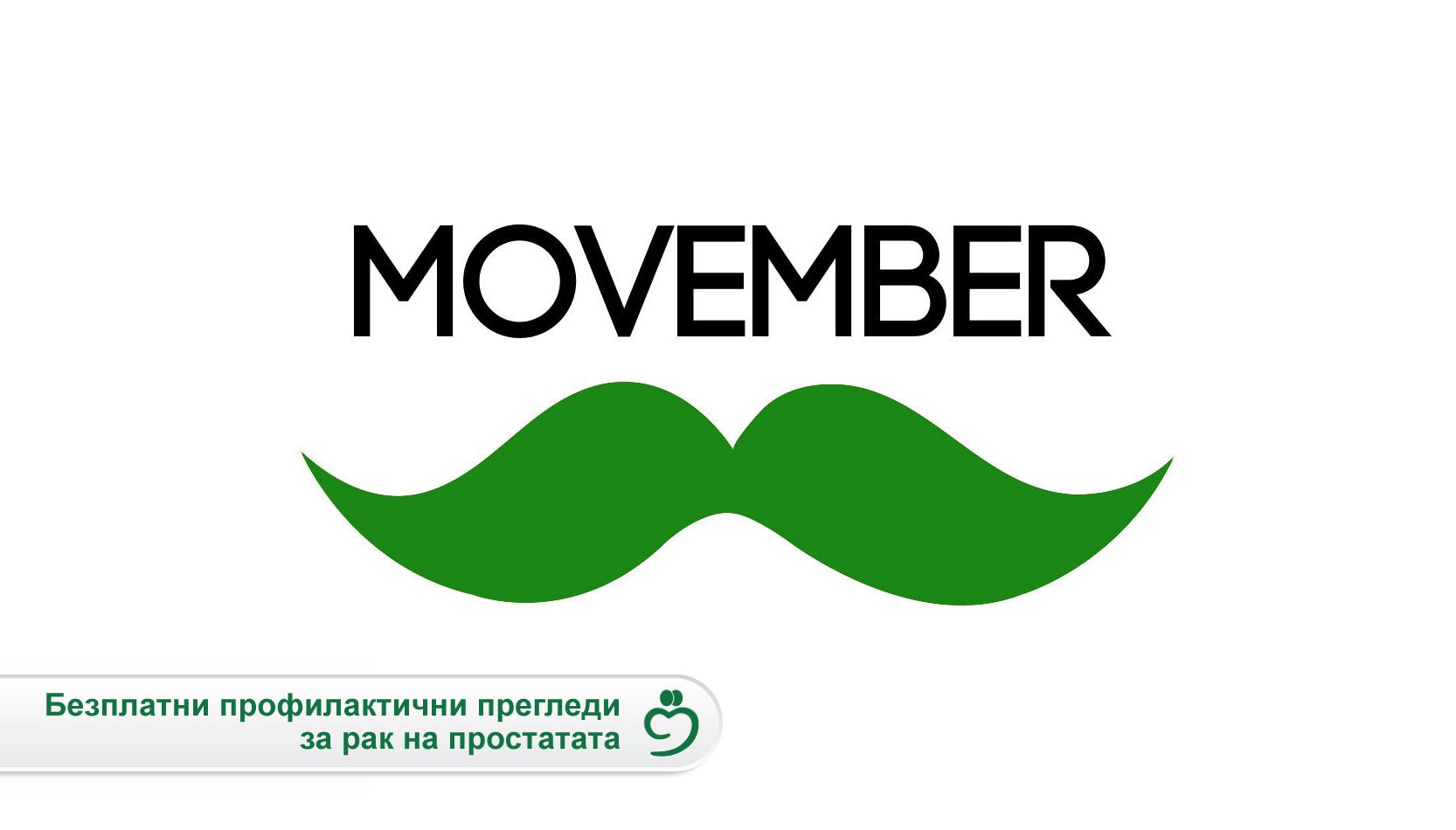 Стартира кампания за провеждане на безплатни профилактични прегледи за рак на простата в ДКЦ