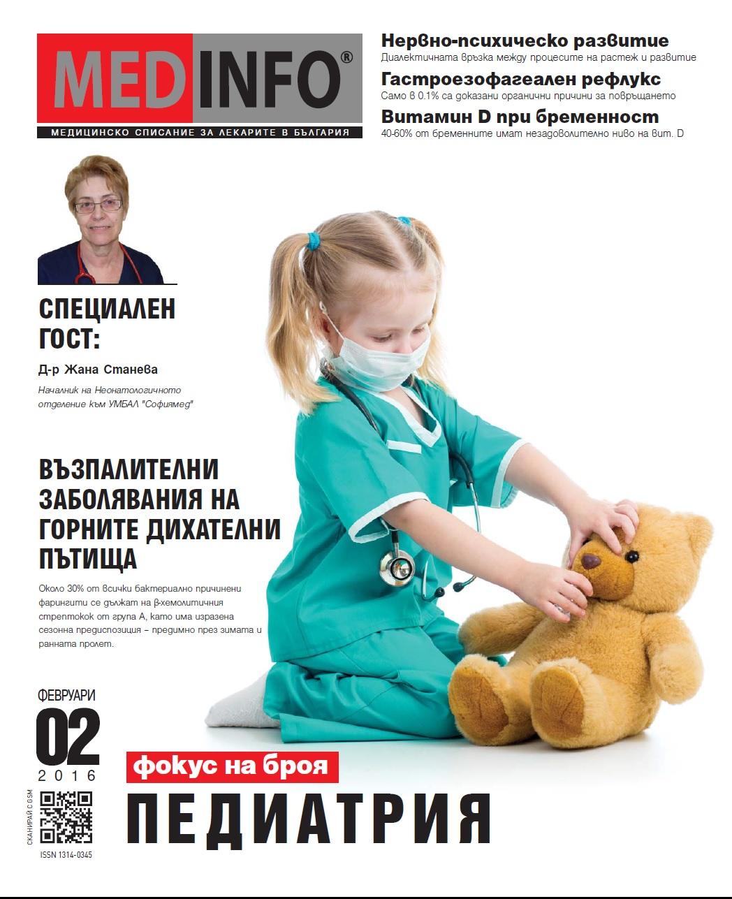 Специален гост на списание Medinfo д-р Жана Станева