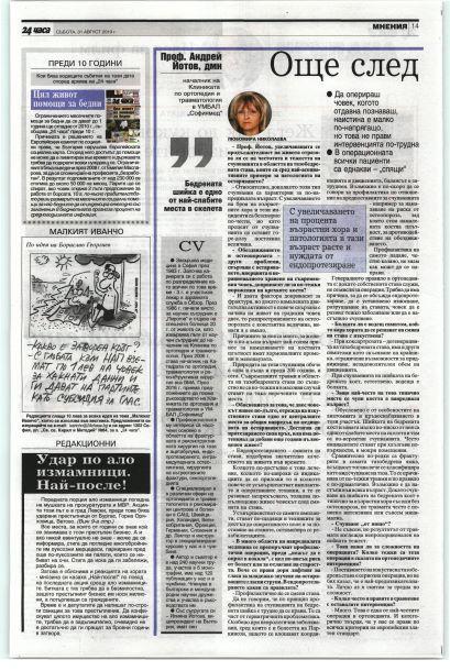 Интервю на проф. Андрей Йотов: Още след 2 месеца Стефан Данаилов може да живее с изкуствената става както преди счупването