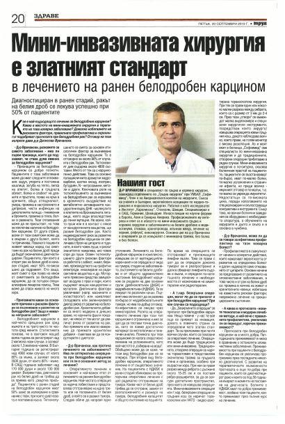 Мини-инвазивната хирургия е златният стандарт в лечението на ранен белодробен карцином
