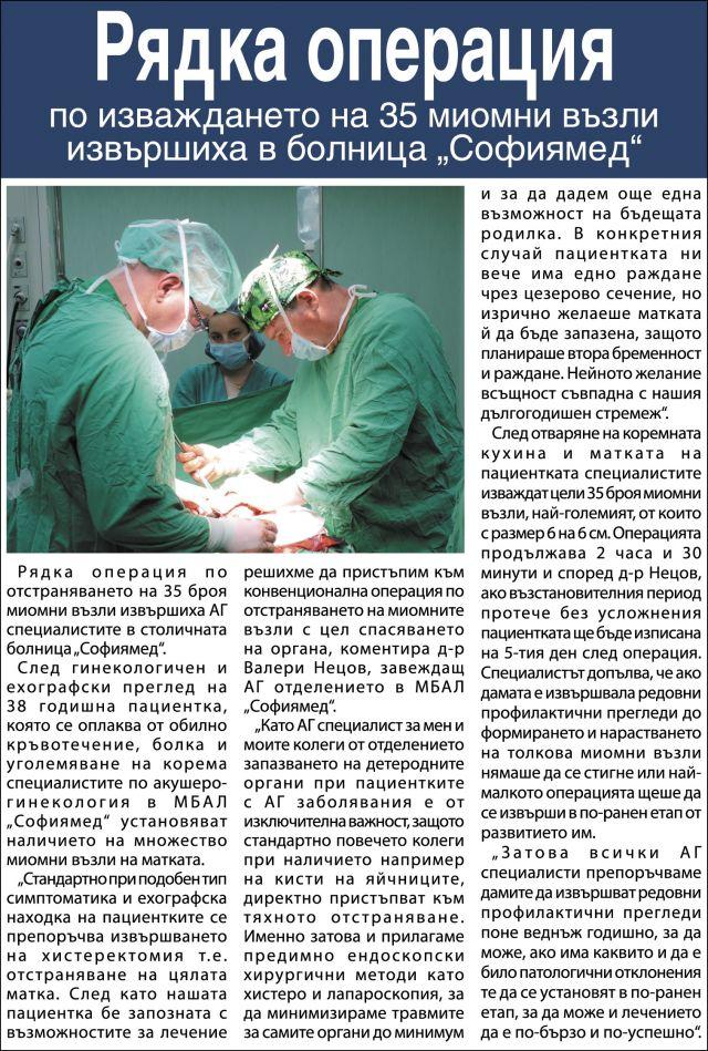 """Рядка операция по изваждането на 35 миомни възли извършиха в  болница """"Софиямед"""""""