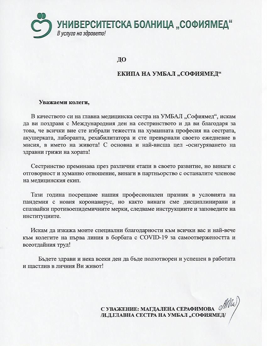 Главна медицинска сестра на УМБАЛ Софиямед:Честит празник, колеги!