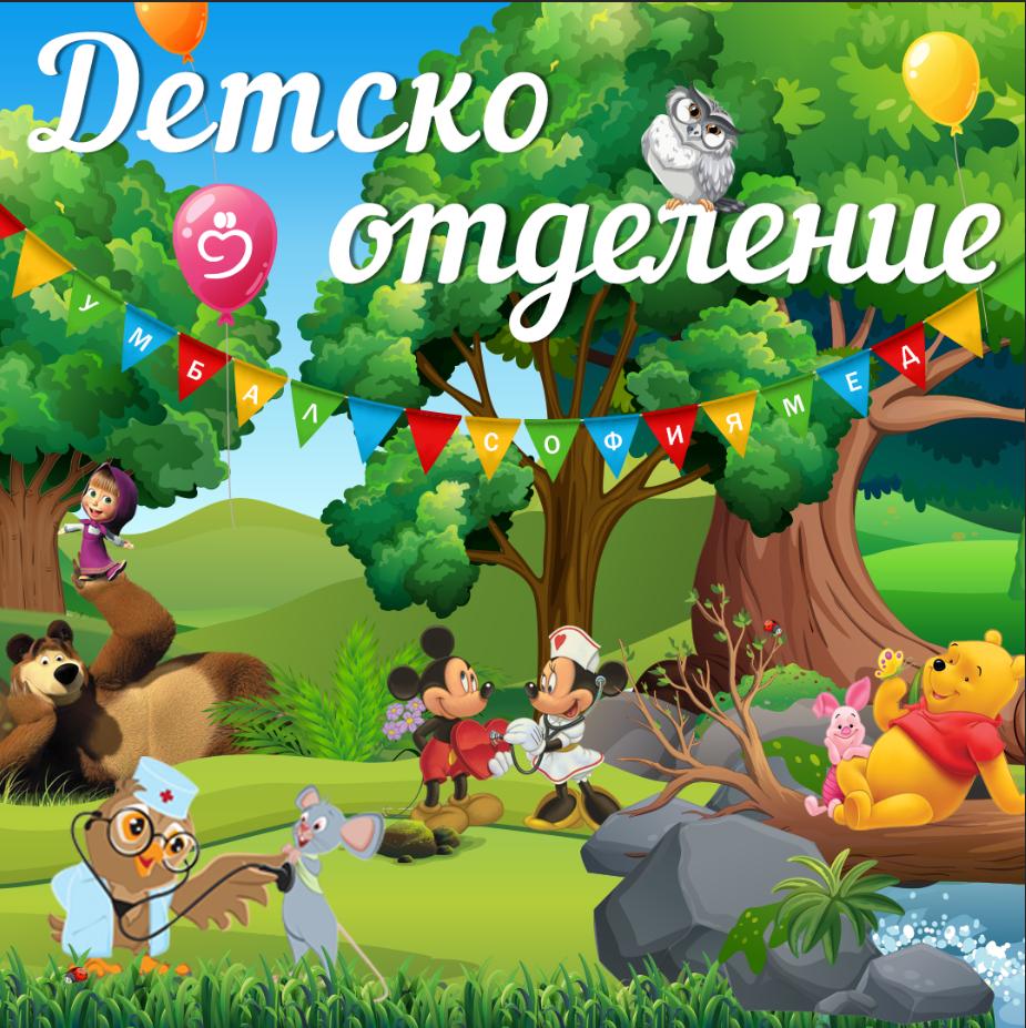 Специално дизайнерско пано с приказни герои посреща децата в Детско отделение на Софиямед