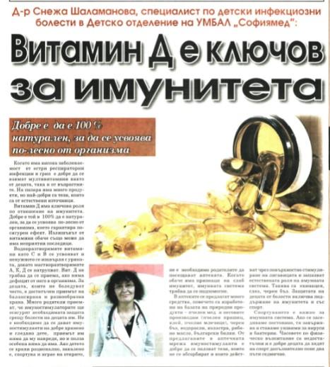 Витамин Д е ключов за имунитета Добре е да е 100 % натурален, за да се усвоява по-лесно от организма