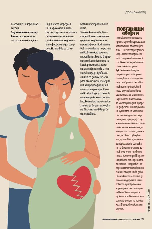 Спонтанният аборт: причини и симптоми