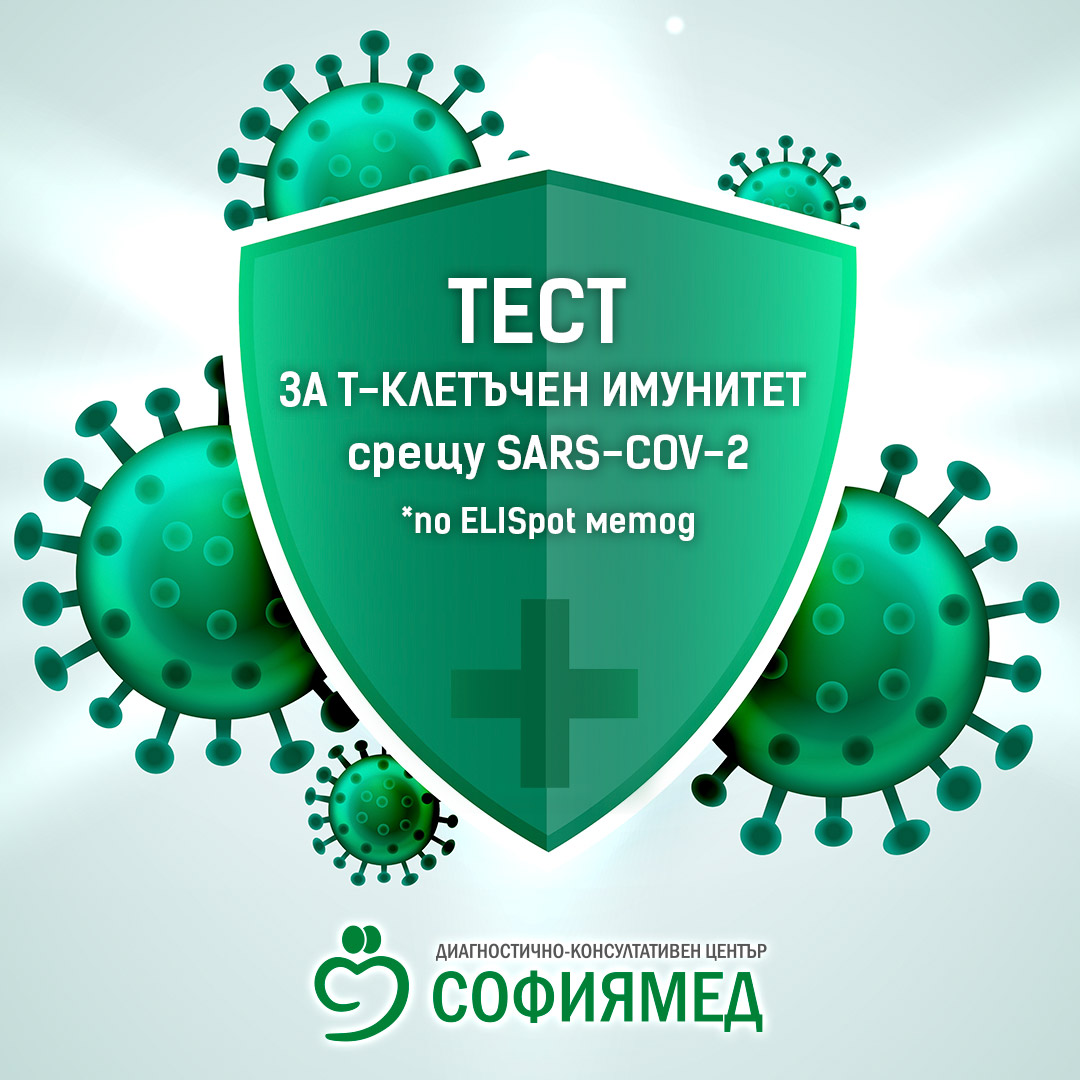 """""""Софиямед"""" с най-високо надежден тест за изследване на T-клетъчен имунитет срещу SARS-COV-2"""