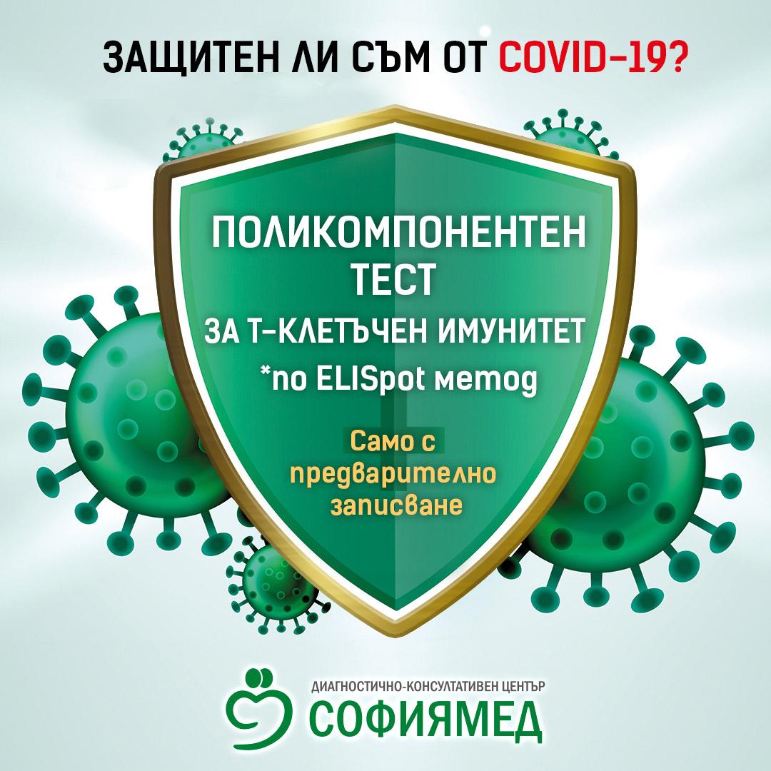 """""""Софиямед"""" с поликомпонентен тест за Т-клетъчен имунитет срещу SARS-COV-2"""