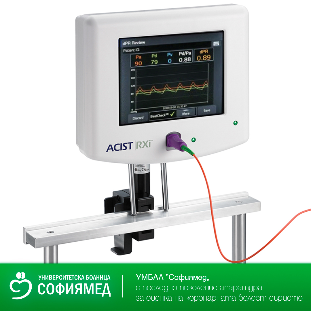 """УМБАЛ """"Софиямед"""" с последно поколение апаратура за оценка на коронарната болест на сърцето"""