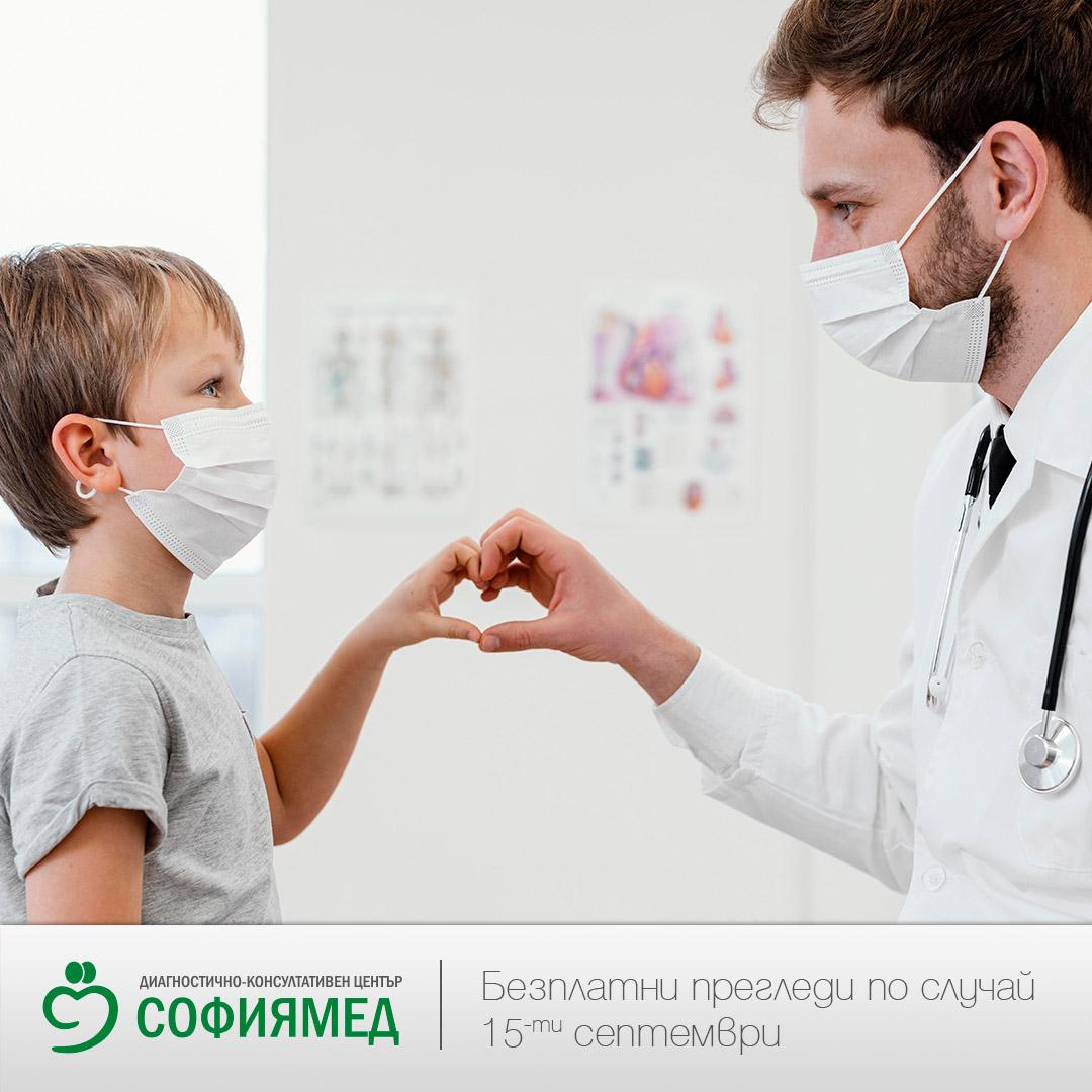 """""""Софиямед"""" с безплатни прегледи за деца и ученици по случай 15-ти септември"""