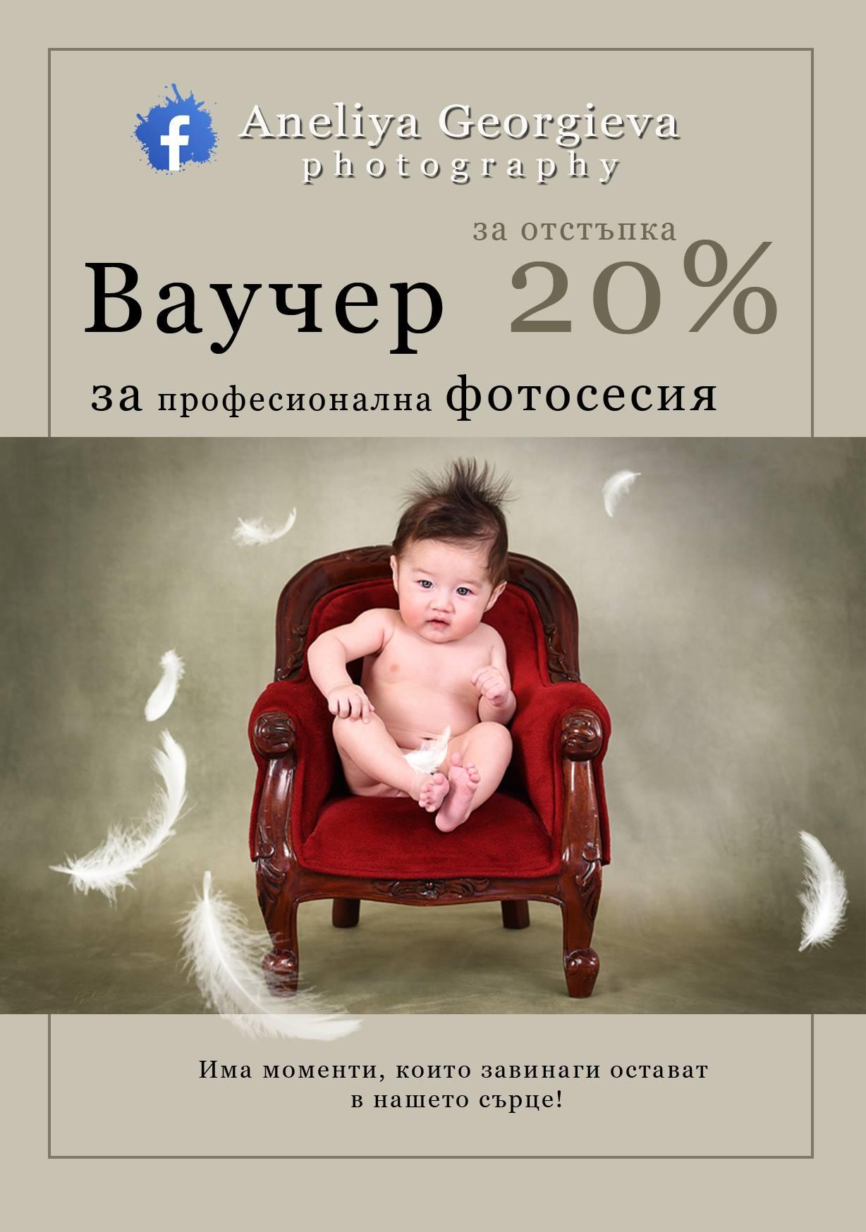 Фотозаснемане на изсписването на новороденото от болница