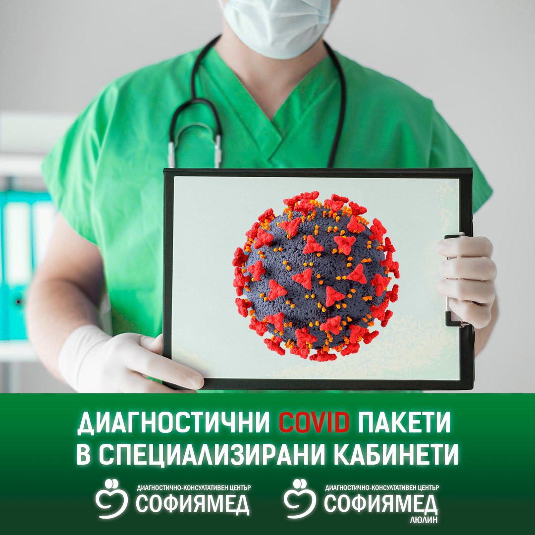 Диагностични пакети в целодневен COVID-19 кабинет в ДКЦ