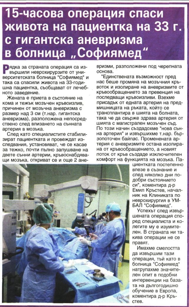 15-часова операция спаси живота на пациентка на 33 г. с гигантска аневризма в болница