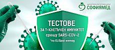 Изследване на T-клетъчен имунитет