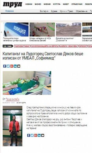 Капитанът на Лудогорец Светослав Дяков беше изписан от УМБАЛ