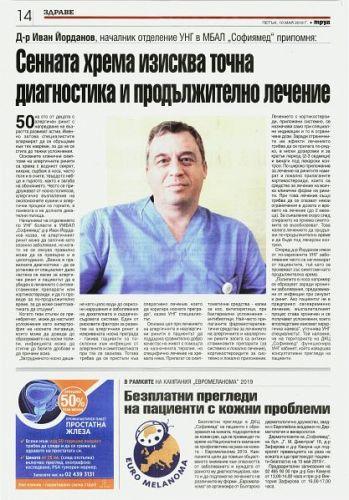 Д-р Иван Йорданов, началник отделение УНГ, УМБАЛ