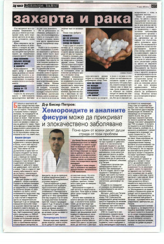 """Д-р Бисер Петров: хемороидите и аналните фисури може да  ,,прикриват""""  и  злокачествено заболяване"""